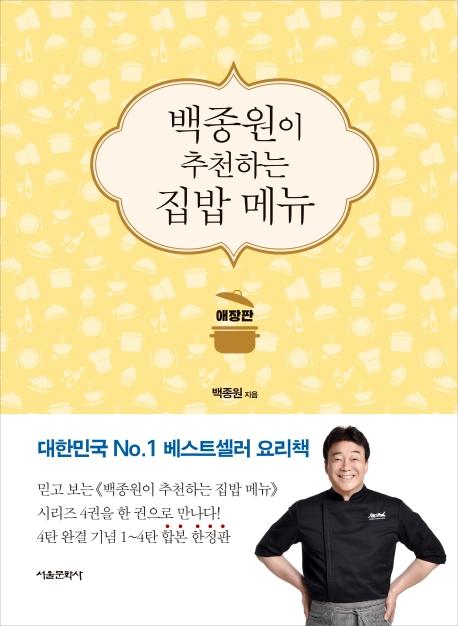 백종원이 추천하는 집밥 메뉴(애장판), 서울문화사