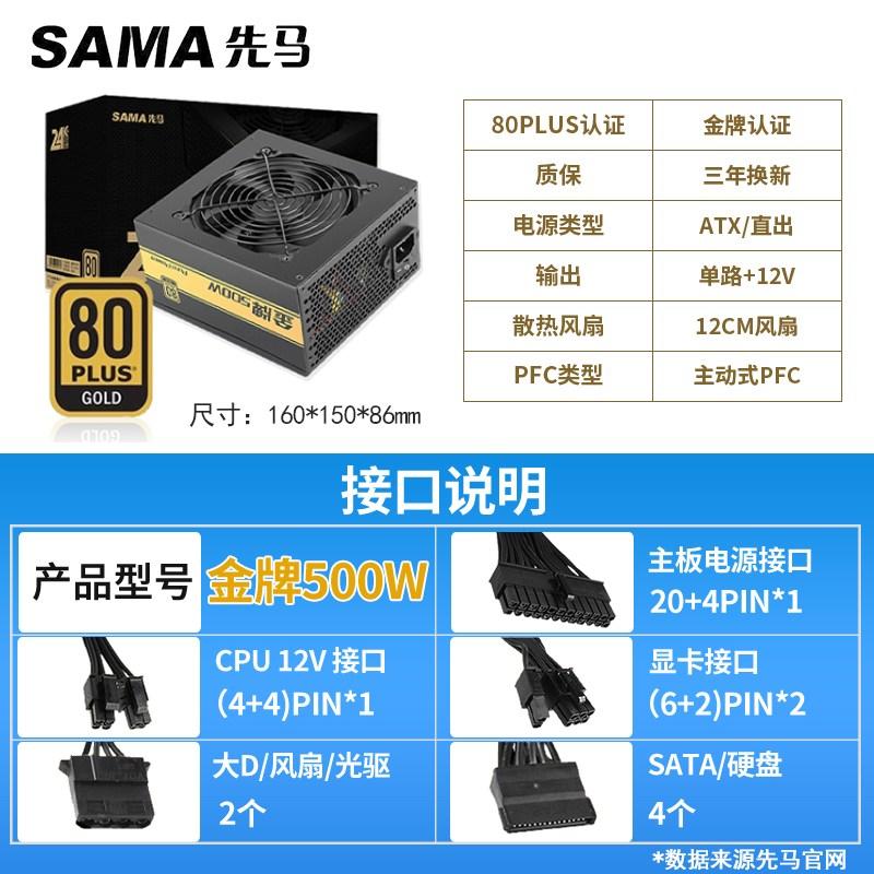 환풍기 금메달 500W게임 컴퓨터 전원 데스크톱 750W풀 지원 3070그래픽카드 3080, T01-500w포기 1컬러풀 선풍기+드라이버