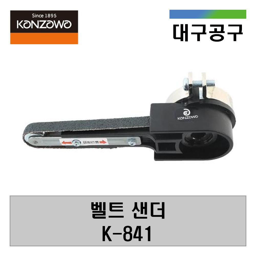 칸자와 벨트샌더 K-841 그라인더용