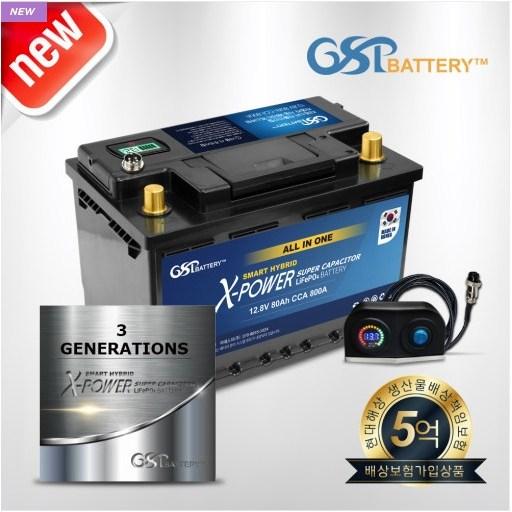 지에스피 3세대 올인원 엑스파워 시동용 리튬인산철 XP 100A, 02. STD(L타입) (POP 4686572004)