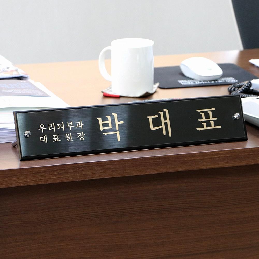 판팩토리 스텐 명패 고급 대표 사장 책상 명판 골드 실버 블랙
