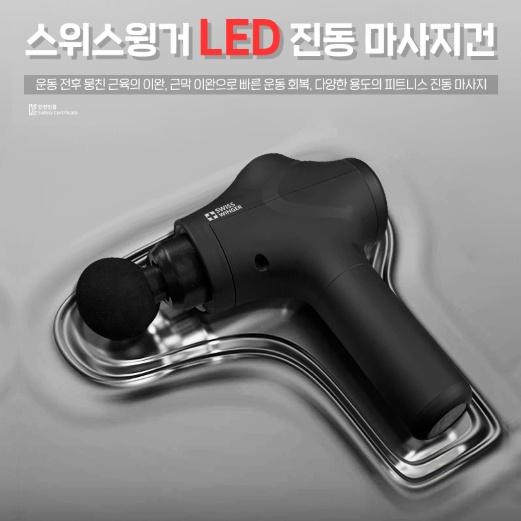 (아우라) [슬기로운집콕생활] 파워 진동 LED 마사지건 스위스윙거 선물용