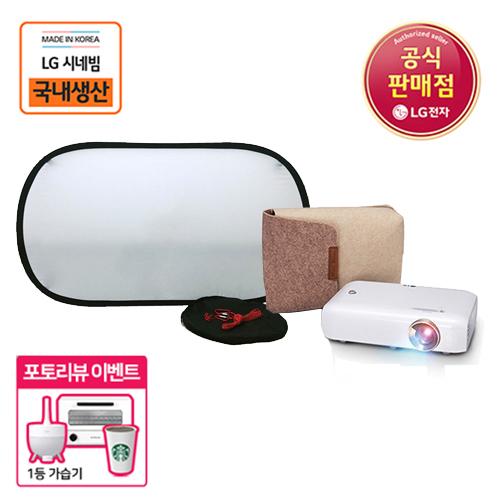 LG전자 시네빔 PH550+캠핑용매직스크린 (내장배터리 휴대용)(삼각대 별도구입)