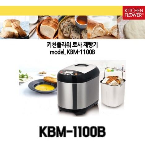 키친아트 아크바 가정용 제빵기, KBM-1000B