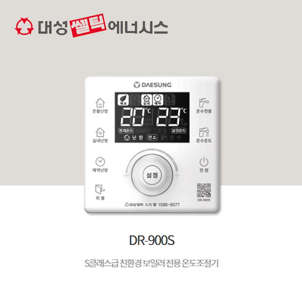 대성셀틱 온도조절기 DR-900S