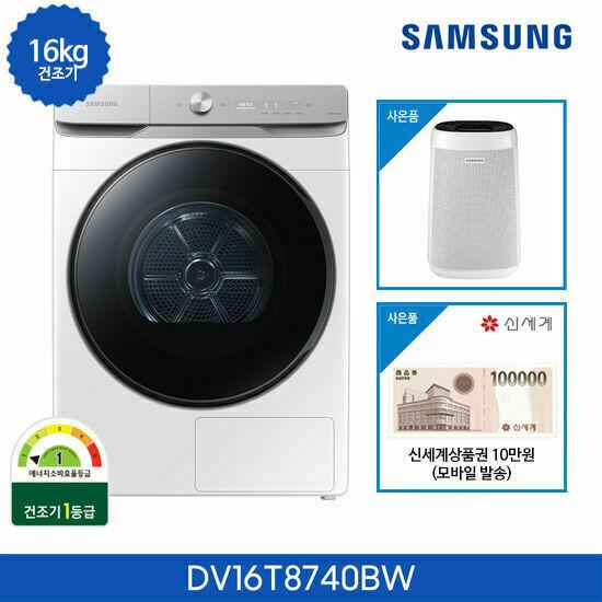 [삼성]건조기 그랑데 AI 16kg 화이트 DV16T8740BW+공청기+상품권, 색상:단독설치(무료)