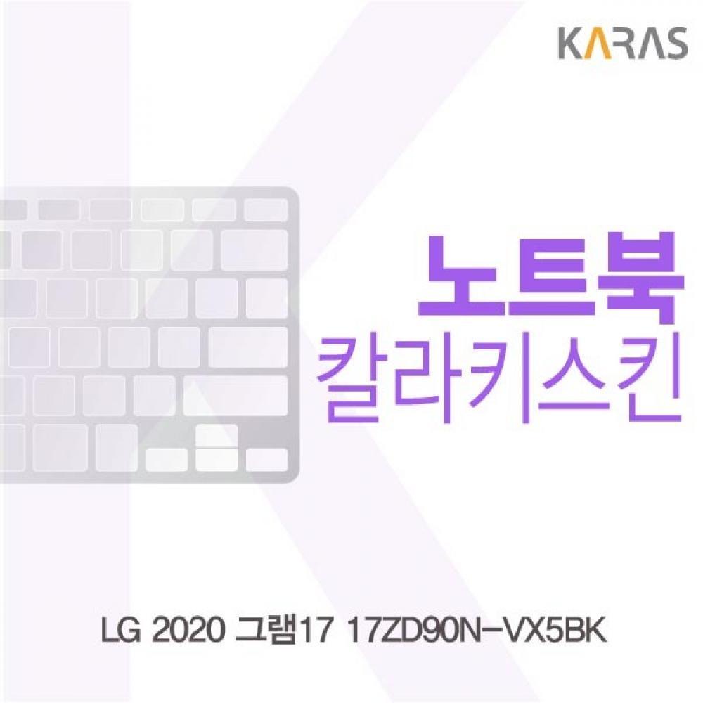 LG 2020 그램17 17ZD90N-VX5BK 컬러키스킨, 1개, 색상/핑크