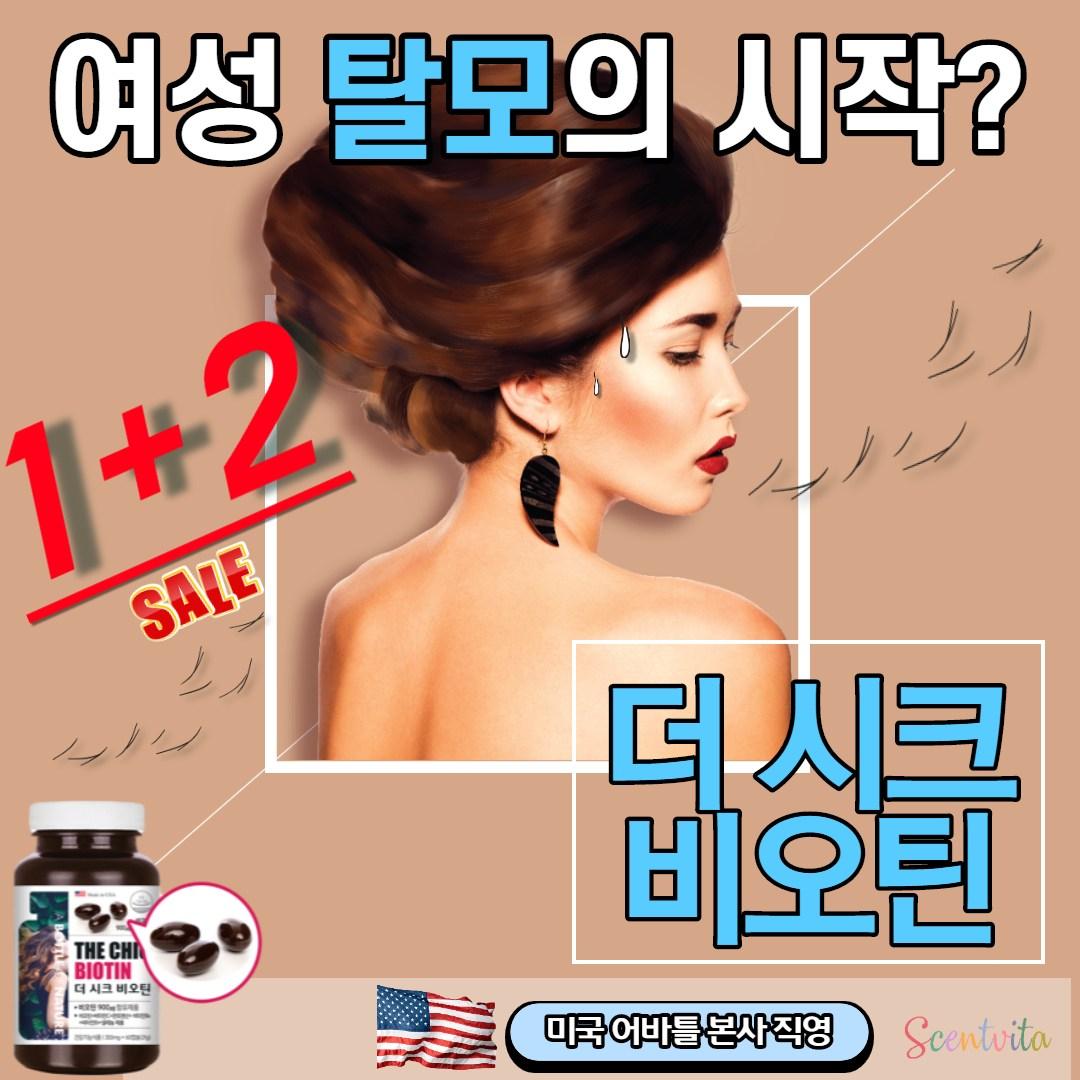 여자 탈모약 보단 여성 탈모영양제 비오틴 10000 모발 영양제 바이오틴 먹는 머리카락 비타민b7 탈모 비오틴5000 탈모약여성 머리 발모제 모발관리 복합 식품 약 판시딜, 3세트, 더 시크릿 비오틴