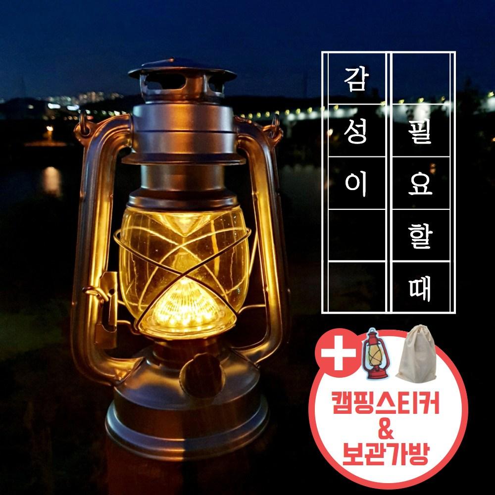 위드어스 감성 LED 캠핑랜턴 호롱불 램프 조명 랜턴 + 캠핑스티커 + 보관가방, 6. 레드 대형