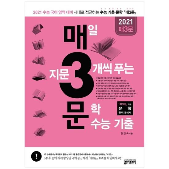 [키출판사]매일 지문 3개씩 푸는 문학수능기출 2020 2021 수능