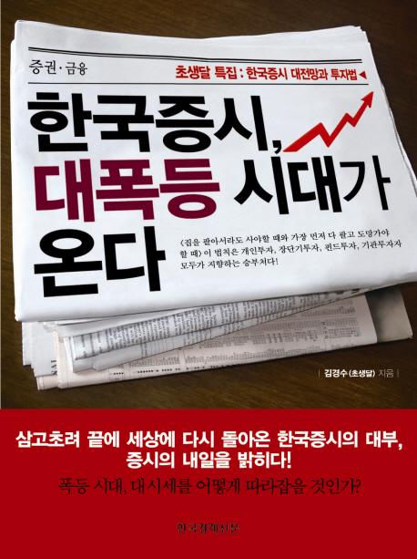 한국증시 대폭등 시대가 온다, 한국경제신문사