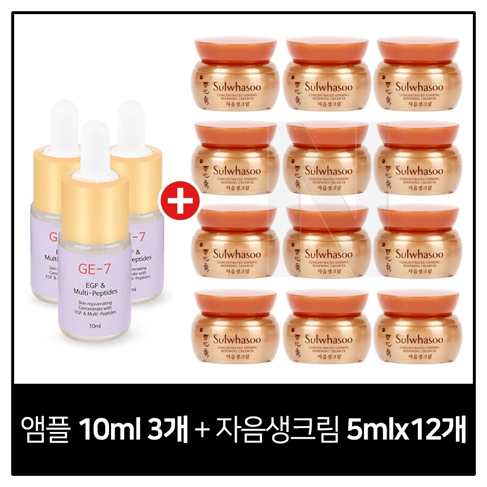 GE7 이지에프 3개 구매시 설화수 자음생크림 5mlx12개 증정, 1개, 10ml