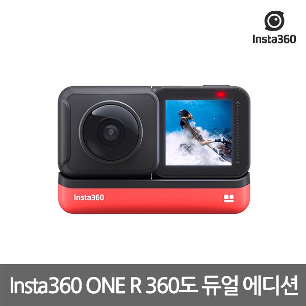인스타360 ONE R 듀얼 에디션