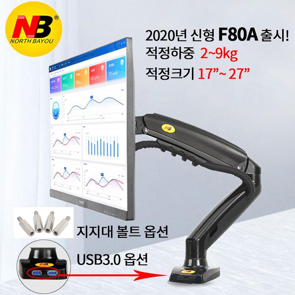 라이프란스 2020년형 F80A 가스식 신형 모니터암 12~32인치 2~9kg
