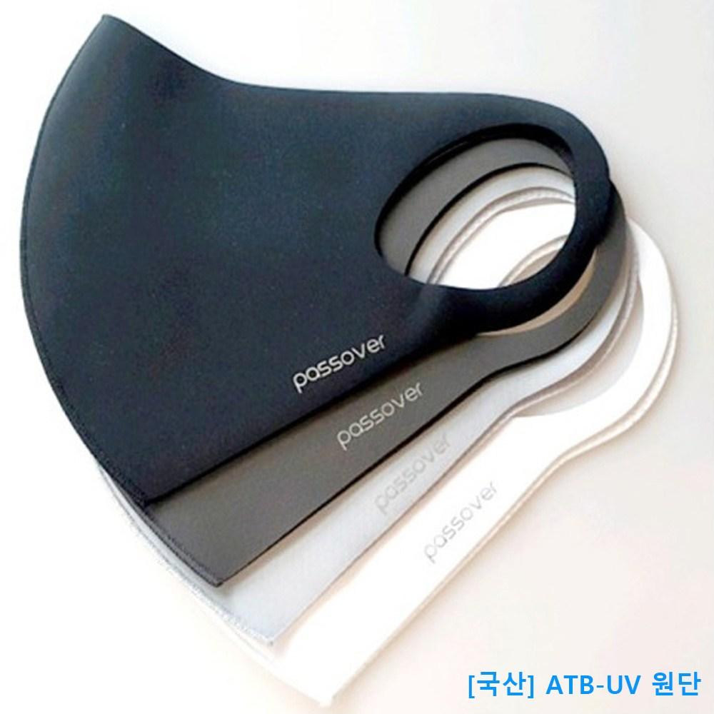 [국산]패스오버 3D 쿨마스크 향균 UV차단 빨아쓰는 마스크