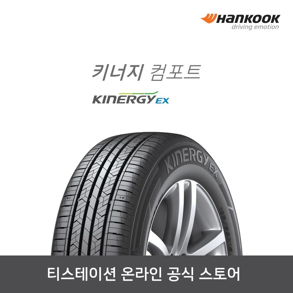 키너지 컴포트(Kinergy EX) 23545R18, 단품