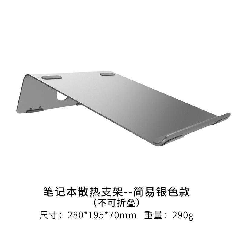 노트북받침대 노트북 브래킷 브래킷 Apple Macbook 증가 라디에이터 mac 합금, NONE, 2. 색상 분류: 심플 스타일-실버 스페셜 프로모션