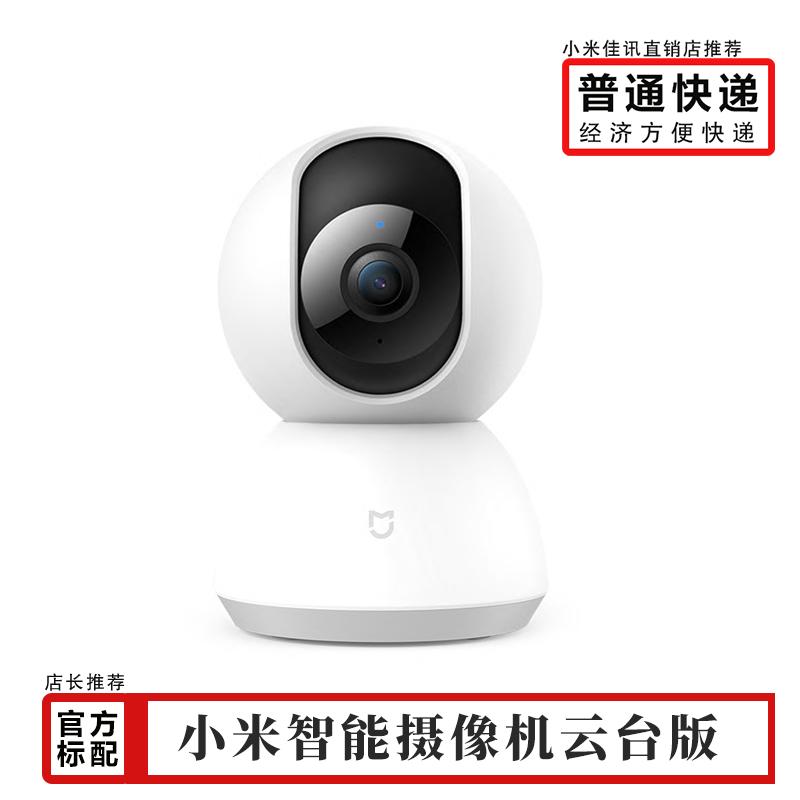 샤오미 웹캠 360도 고화질 스마트폰 강아지 고양이 CCTV 글로벌 버전 가정용 홈카메라, 스마트 카메라 PTZ 버전 + 일반 익스프레스
