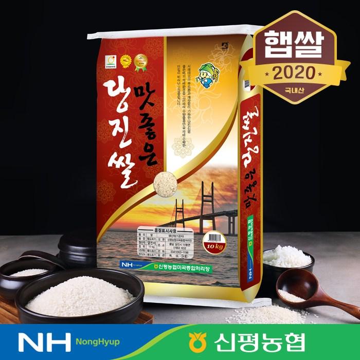 [2020년산] 맛좋은 당진쌀 10kg, 단품