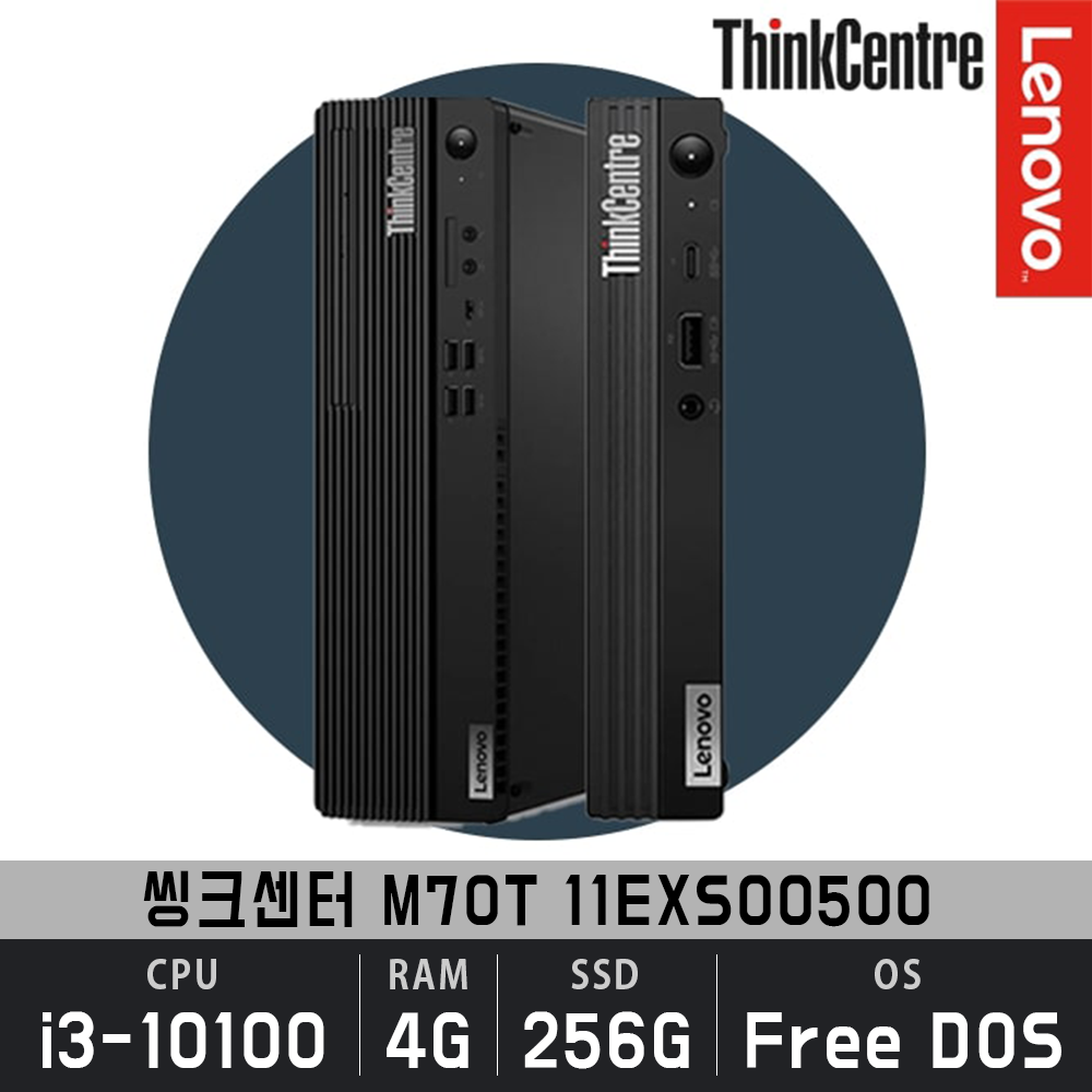 레노버 [레노버]ThinkCentre 씽크센터 M70s 11EXS00500 10세대 I3-10100 4G SSD256G 프리도스, 단일상품, 단일상품