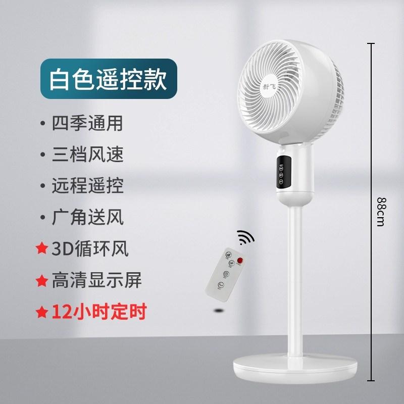 써큘레이터 날개없는 선풍기 추천Xinfei 공기 순환 팬 가정용 전기 팬 바닥 팬 수직, 2-흰색 리모콘 (POP 5715750110)