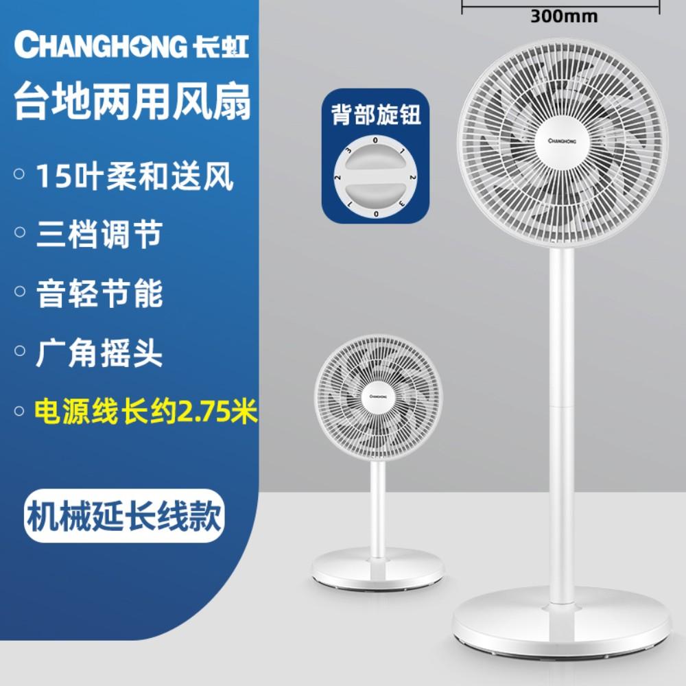 무선 저소음 스탠드형선풍기 탁상용 캠핑용 길이조절 써큘레이터, 화이트 긴 줄 (POP 5624401551)