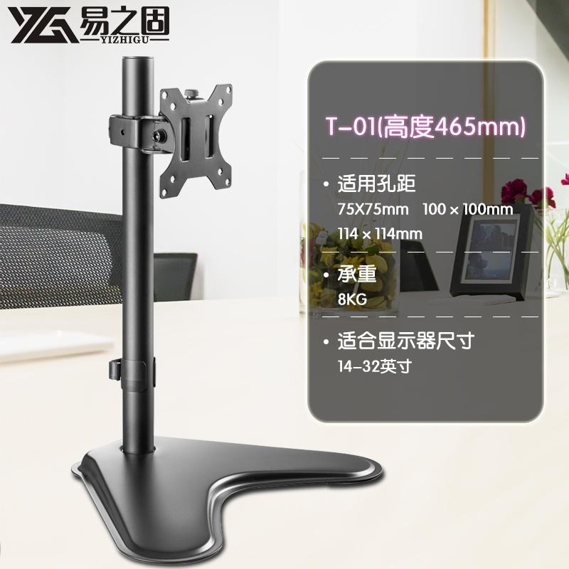 모니터 거치대 컴퓨터 LCD 모니터 터치 스크린 받침대 회전 접기 승강 높이 만능 탁상용 스탠드 19-27 인치, 수출 유형 17-32 인치 모니터베이스 46cm
