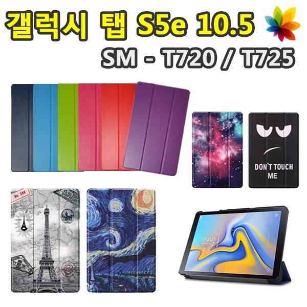 갤럭시탭S5e 10.5 스마트 북커버 케이스 SM-T720 T725 T725N, 스마트 프리미엄 케이스(핑크)