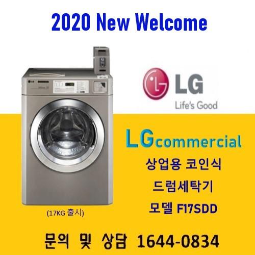 LG 상업용세탁기 F17SDD (17KG 코인) 드럼세탁기, F17SDD(코인)
