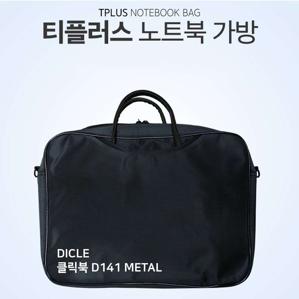 A1397 티플러스 DICLE 클릭북 D141 METAL 노트북 가방 노트북/가방/서류형/크로스/태블릿/15인치