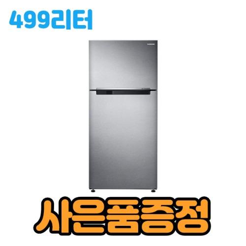 삼성 2도어 일반냉장고 499L RT50K6035SL (전국무료배송)