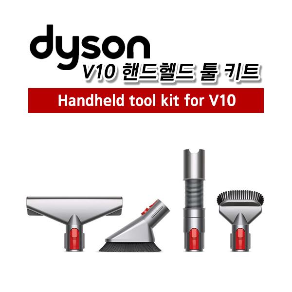 다이슨 V7 V8 V9 V10 툴키트 소프트더스팅 스터번 브러쉬 메트리스 익스텐젼호스 미니모터, 1개