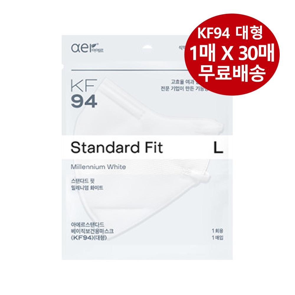 아에르 스탠다드 핏 KF94 대형 마스크 30매 개별포장