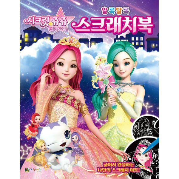 시크릿 쥬쥬 별의 여신 알록달록 스크래치북, 대원키즈