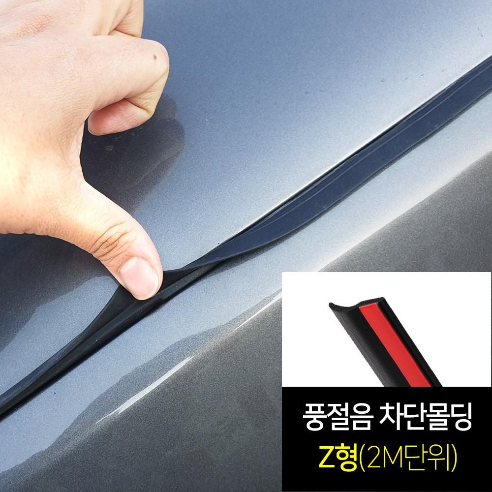 차량용 풍절음 차단 몰딩 Z형(2M단위) 랜스몰