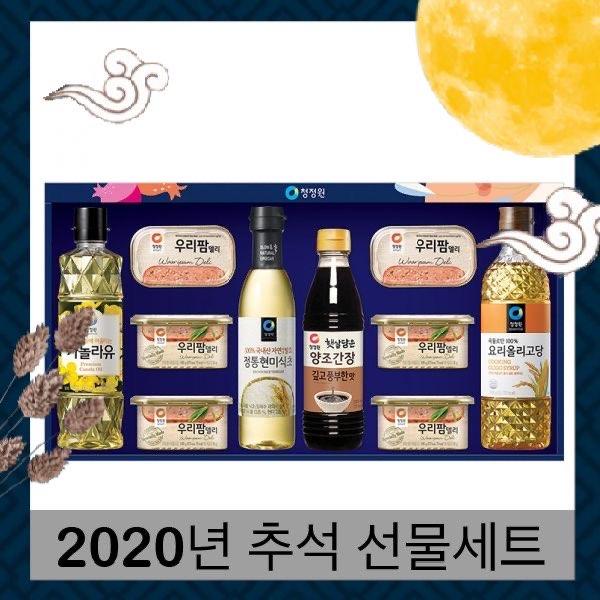 온가족 청정원 8호 추석선물세트 추천 셋트, 단품