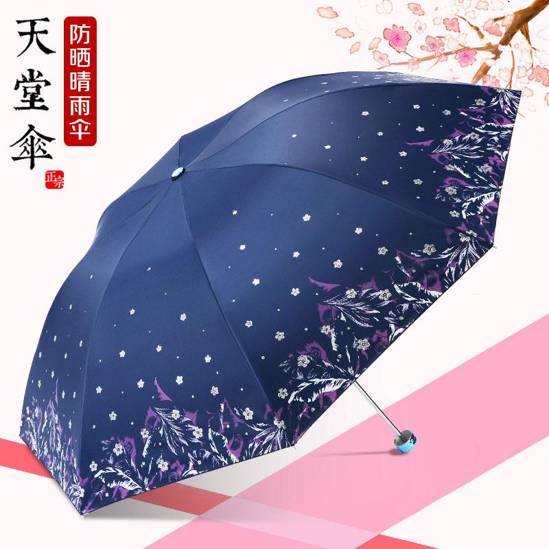 우산 Paradise접이식 자외선차단 양산 우양산 을 남녀 3번접음방식, 기본