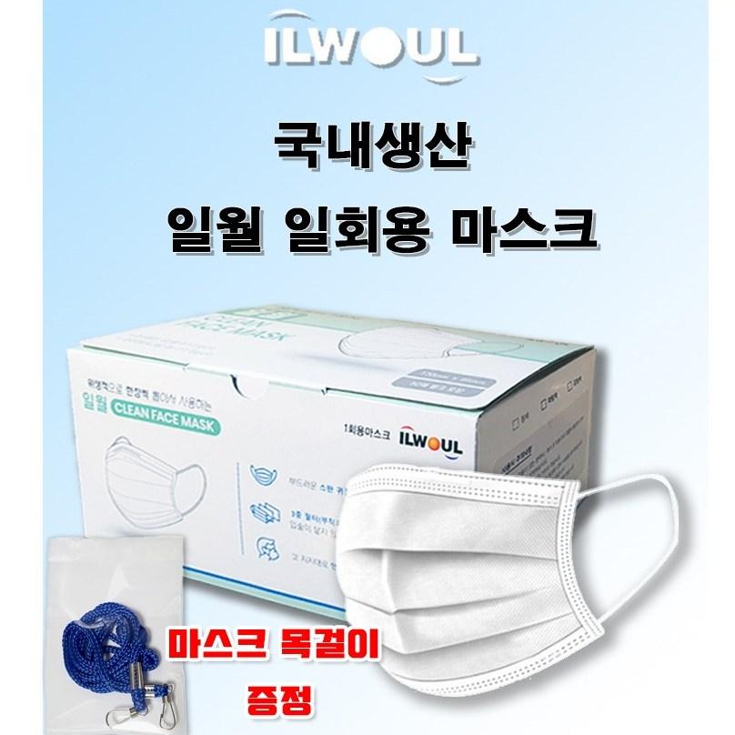 일월 국내생산 3중 일월덴탈마스크(50매)+마스크 목걸이 증정, 50개