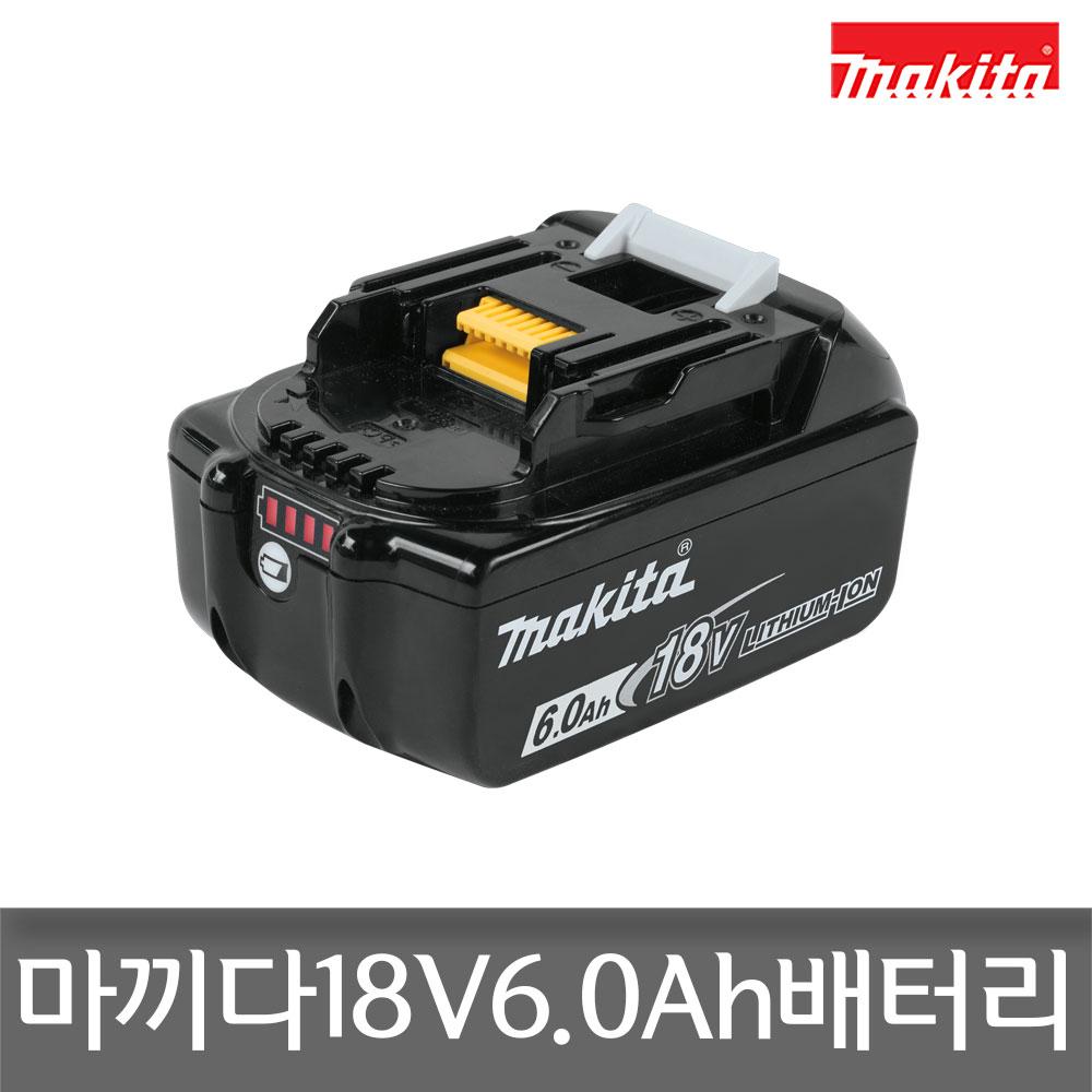 마끼다 BL1860B 18V6.0Ah 리튬배터리 잔량표시/BL1860