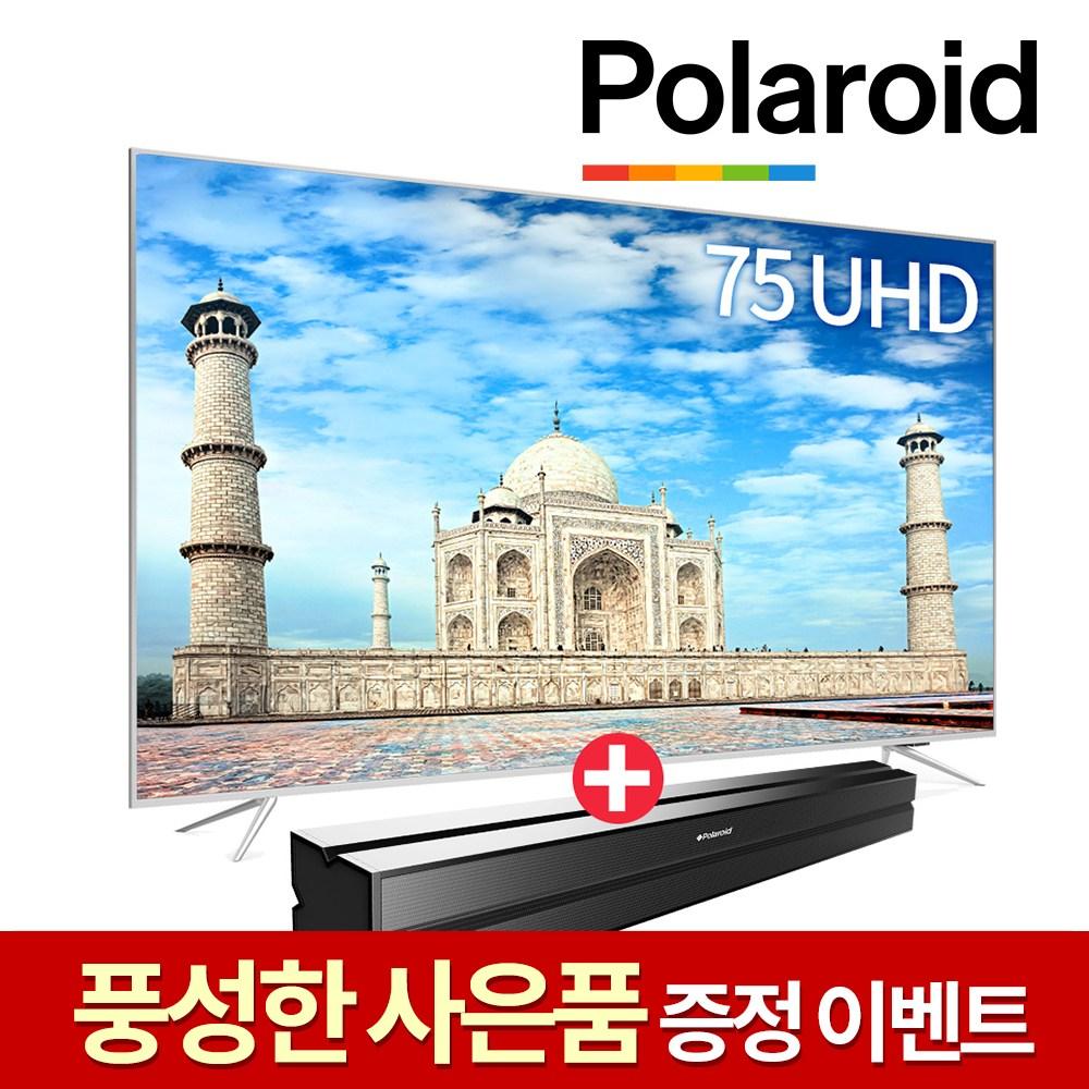 폴라로이드 191cm(75) POL75U UHDTV HDR10 USB 4K재생 무상설치, 1. POL75U 스탠드방문설치