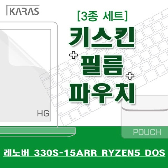 ksw14882 레노버 330S_15ARR RYZEN5 DOS용 jh240 3종세트, 단일색상, 단일옵션