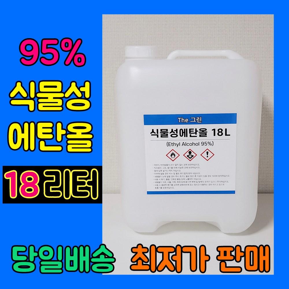 [The 그린] 95% 식물성 에탄올 18L 불멍 에탄올난로 소독용, 1개 (POP 1874328992)