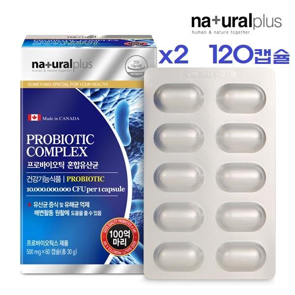 캐나다 락토바실러스 불가리쿠스 람노서스 프로바이오틱스 모유 유산균 프롤린 장내유익균 면역력 LGG 유산균균주 메치니코프 생존 방탄 자기방어 비만세균 뚱보균0, 2박스, 60캡슐