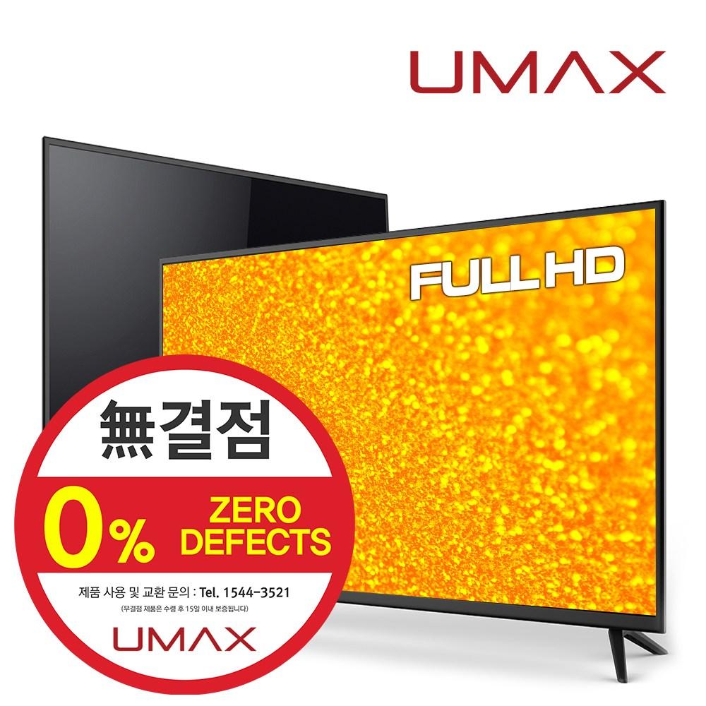 유맥스 MX32W 32인치 모니터TV HD급2배화질 풀HD 무결점