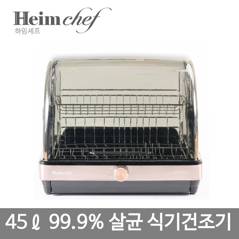 하임셰프 홈쇼핑모델 프리미엄 식기건조기 HTD-604