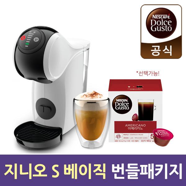 [이중유리컵 증정] 네스카페 돌체구스토 캡슐 커피머신 지니오S 베이직 + 캡슐 1박스 + 이중유리컵 패키지, 그랑데 인텐소 (16캡슐)