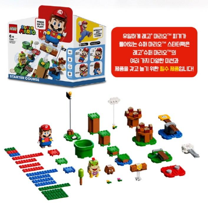 레고 슈퍼마리오 정품 국내배송 스타터팩 71360