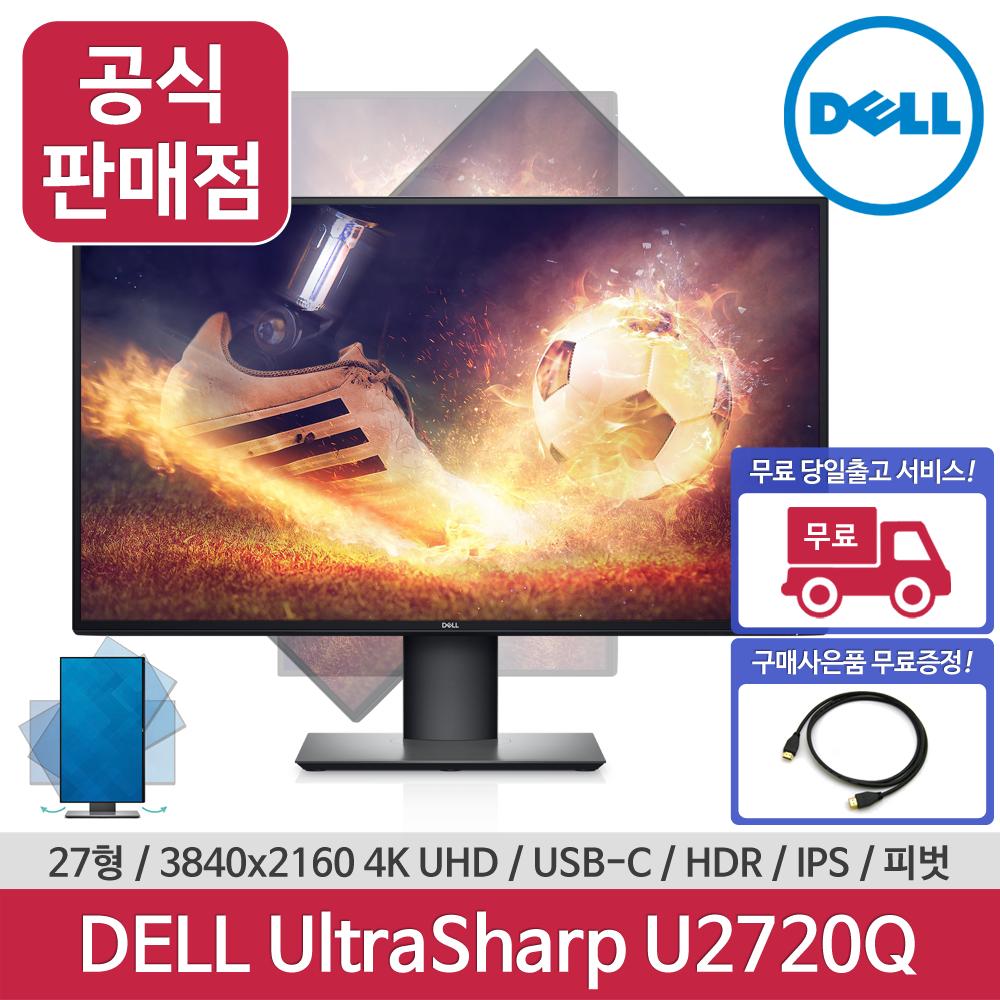 DELL U2720Q 4K UHD HDR USB-C 울트라샤프 초슬림 피봇 27인치 모니터, DELL U2720Q + HDMI Ver2.0 케이블