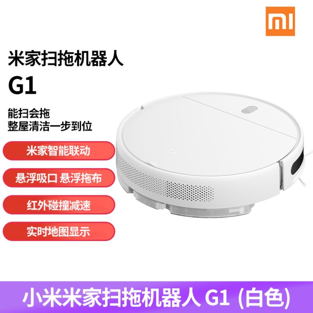샤오미 홈청소기 G1 스마트홈 홈스펀 일체형 청소기, 미가척척 로봇 G1