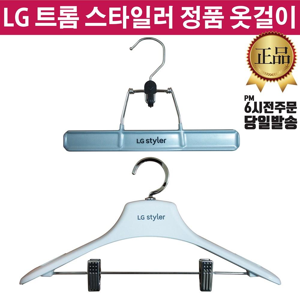 LG 트롬 스타일러 정품 바지걸이 옷걸이 (즐라이프 당일발송), 2.옷걸이
